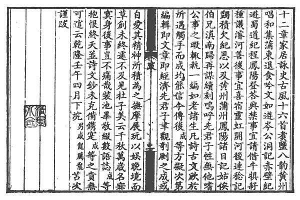 图片[16]-项樟与《玉山诗文钞》-老淮安