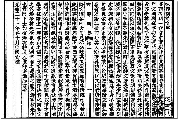 图片[3]-徐嘉与《味静斋集》-老淮安