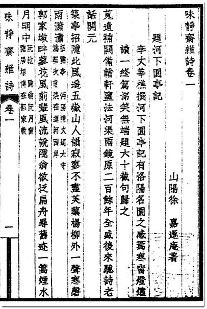 图片[11]-徐嘉与《味静斋集》-老淮安