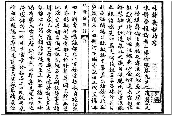 图片[10]-徐嘉与《味静斋集》-老淮安