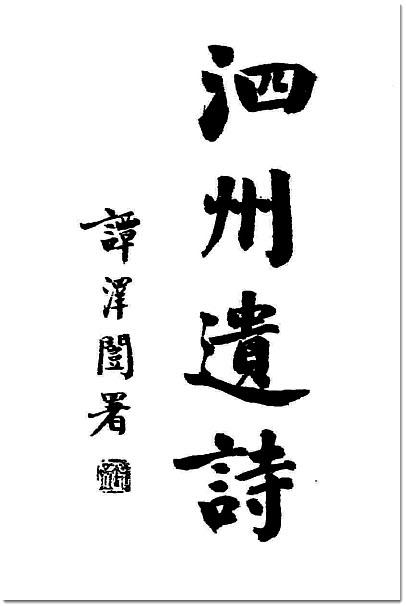 图片[1]-杨士琦与《泗州杨尚书遗诗》-老淮安