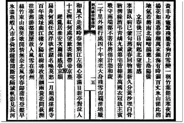 图片[6]-杨士琦与《泗州杨尚书遗诗》-老淮安