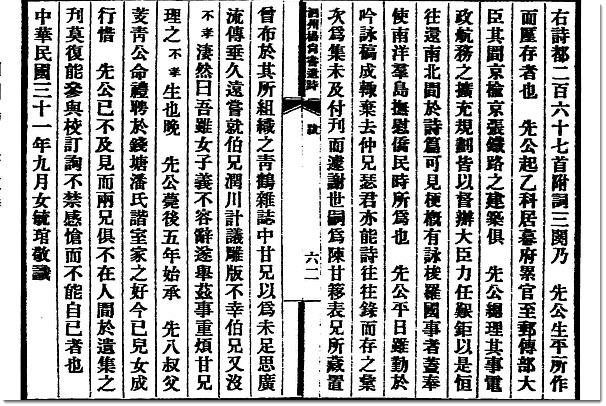 图片[9]-杨士琦与《泗州杨尚书遗诗》-老淮安