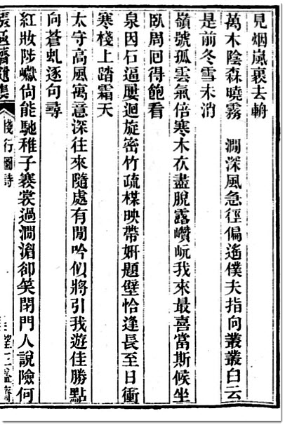 图片[5]-张弨与《张亟斋遗集》-老淮安
