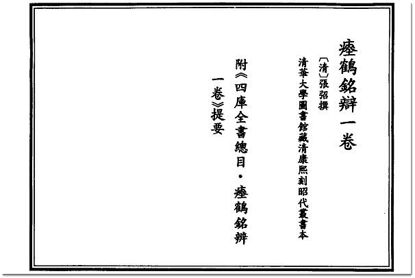 图片[6]-张弨与《张亟斋遗集》-老淮安