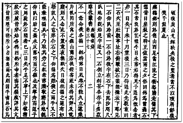 图片[9]-张弨与《张亟斋遗集》-老淮安