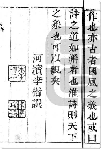 图片[3]-《淮安诗城》八卷 国图刻本-老淮安