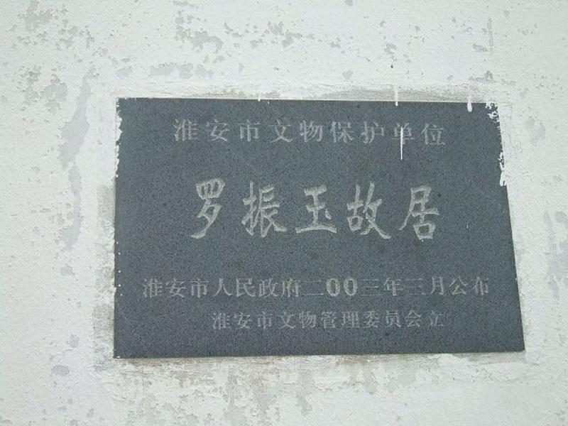 图片[1]-罗振玉故居-老淮安