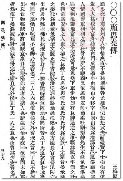 图片[4]-关忠节公逸事-老淮安