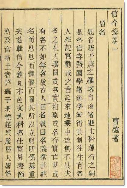 图片[3]-曹镳《信今录》十卷-老淮安