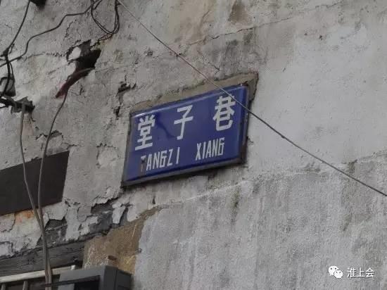 图片[2]-淮安街巷 | 堂子巷-老淮安