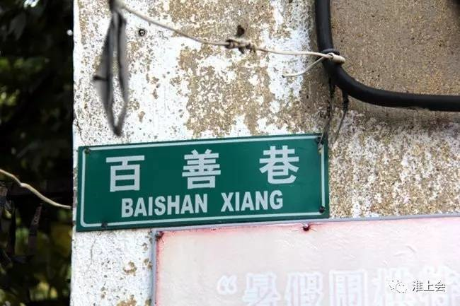 图片[11]-淮安街巷   东长街-老淮安