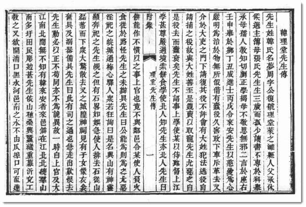 图片[8]-名人与淮安 | 韩梦周与淮安-老淮安