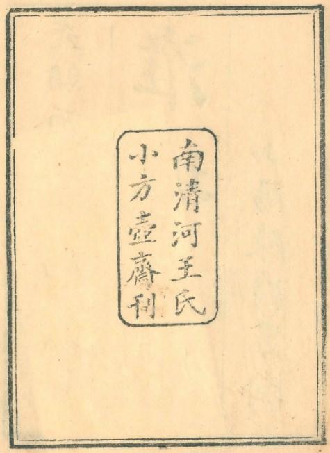 图片[2]-张天民《淮城日记》一卷-老淮安