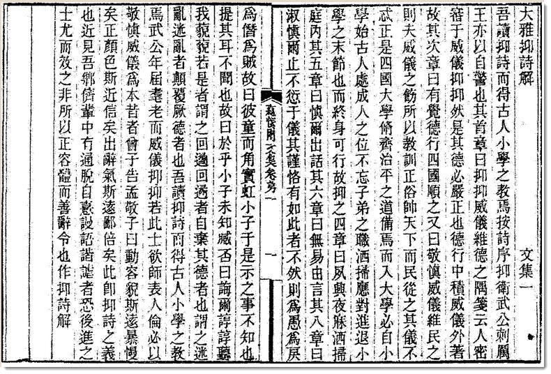 图片[4]-盛大士《蕴愫阁集》-老淮安