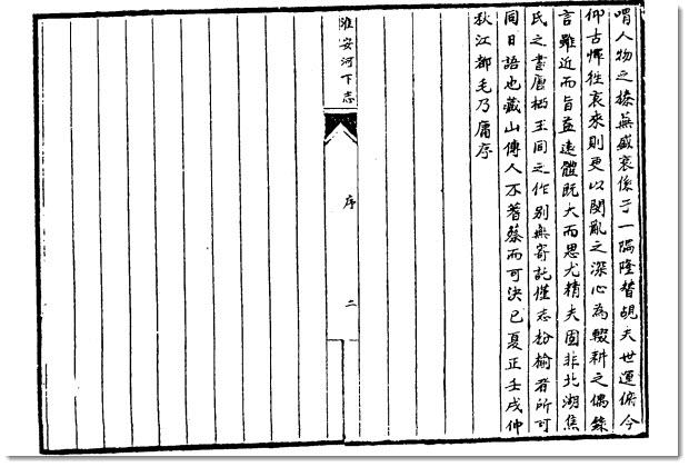 图片[3]-王觐宸《河下志》-老淮安
