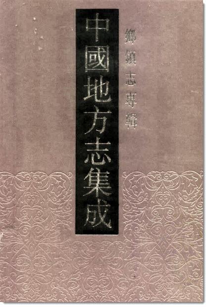 图片[1]-王觐宸《河下志》-老淮安