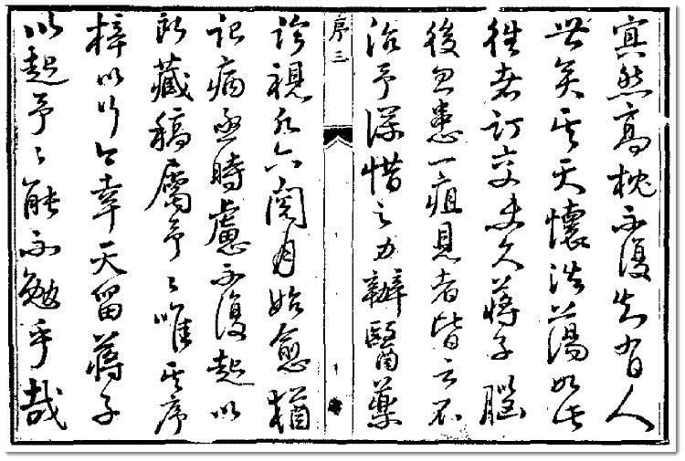 图片[5]-蒋楛《天涯诗钞》-老淮安