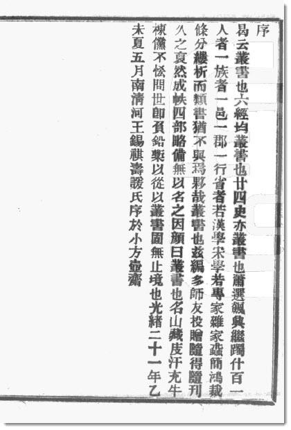 图片[1]-王锡祺《小方壶斋丛书》-老淮安