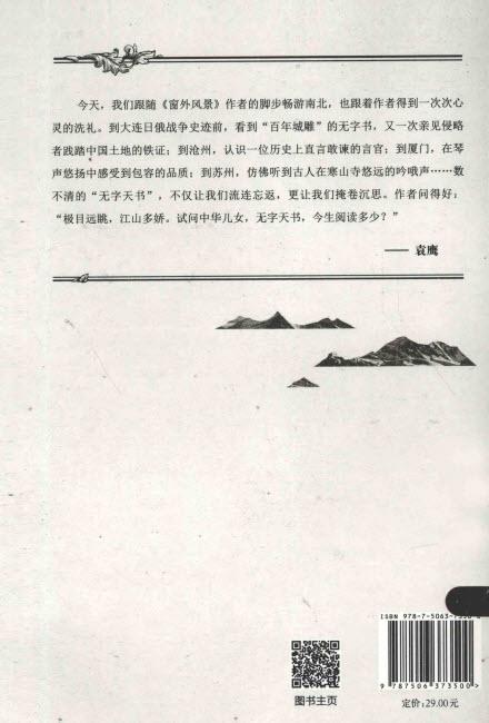 图片[2]-一曲山川田园的恋歌-老淮安