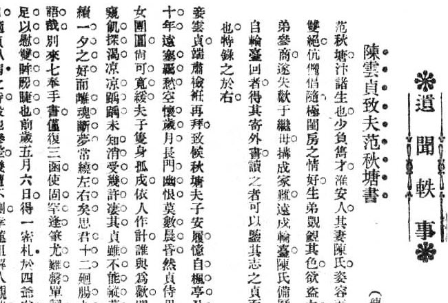 图片[1]-寄外书 / 陈云贞-老淮安